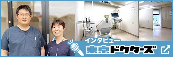 東京ドクターズ 成増北口通り歯科 インタビュー