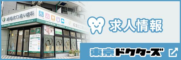 東京ドクターズ 成増北口通り歯科 求人情報